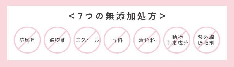 7つの無添加処方