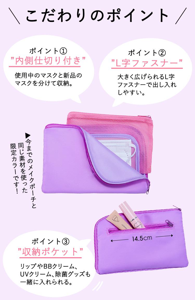 オンラインショップ限定プレゼントWHOMEEマスクケース!