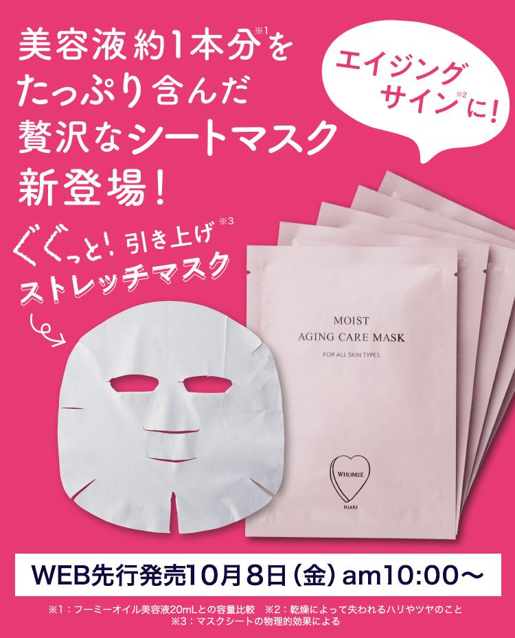 モイストエイジングケアマスク